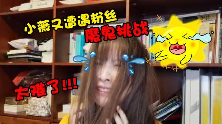 板娘Q&A:小薇又遭遇粉丝魔鬼挑战,这难度正常人根本完不成!