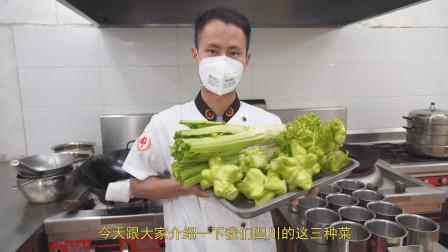 """厨师长分享:""""棒菜,菱角菜,儿菜""""的由来,四川之外的你认识吗"""