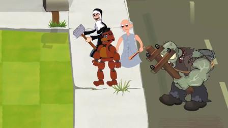 植物大战僵尸:奶奶和修女也来了
