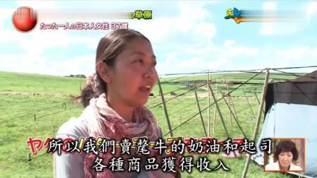 日本节目:嫁到中国草原的日本女人,没有厕所,一个月才洗一次澡