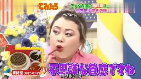 日本节目:中国的莜面还没在日本传播开,嘉宾品尝后的表情是看点