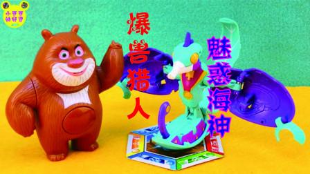 魅惑海神爆变出击!熊出没熊大介绍爆兽猎人玩具