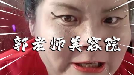 百万网红郭老师,开美容院被做成游戏!