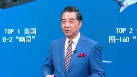 张召忠:战略轰炸机基本就三个国家有,你猜都有谁?