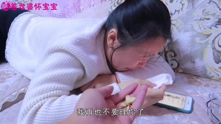 孕妈日记第88天!老公因为这件小事惹哭孕妇,最后该如何收场?