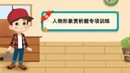 第11讲:人物形象赏析题专项训练
