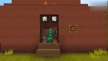 迷你世界:小表弟送的礼物,被表哥误以为是炸弹,扔了
