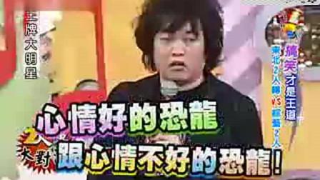 台湾综艺节目王牌大明星,康康跟欧弟这段表演,连吴宗宪都笑了