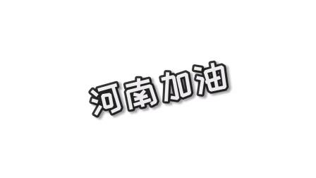 武汉加油!江苏加油!【新型冠状病毒】