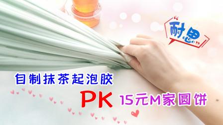 1元自制抹茶起泡胶PK15元M家圆饼,以为会惨败,没想结局超惊喜