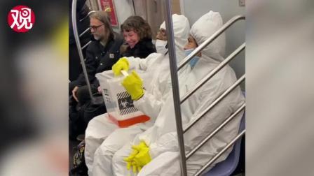 纽约两男子为搞恶作剧 倾倒谎称含有新冠病毒的液体吓唬乘客