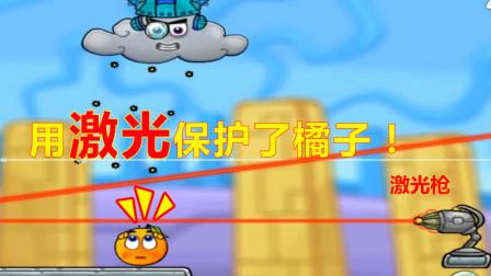 保护外星橘子:外星邪恶乌云要消灭橘子,我们利用激光保护橘子!