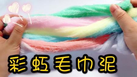 最简单的方法制作彩虹毛巾泥,无硼砂不用胶水,新手也能一次成功