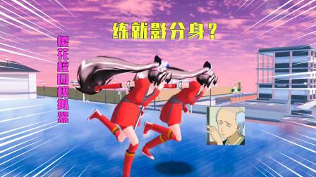 樱花穿越记32:蛋蛋化身女忍者?还在超市屋顶上练习影分身之术!
