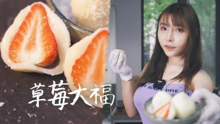 闪闪教你做简单版日式甜点「草莓大福」,跟外面卖8块一个的同样好吃