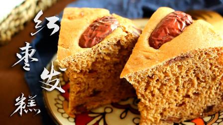蛋糕太难不如做发糕,加点红枣,不用打蛋不揉面,松软香甜真简单