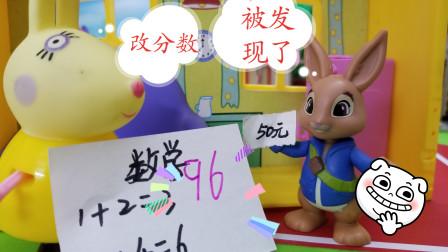 比得兔故事 比得兔把16分改成了96分,妈妈会发现吗?