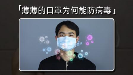 口罩是如何防病毒的?