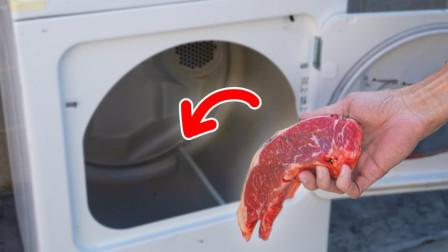 在家无聊想吃牛肉干,牛人把新鲜牛肉放进烘干机,这操作看呆了