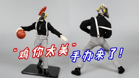 """鸡你太美手办来袭!""""篮球侠""""K先生独领风骚-刘哥模玩"""