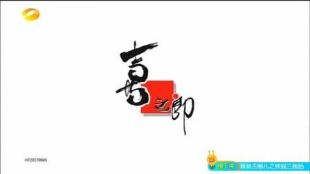 2017年湖南金鹰卡通频道广告