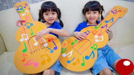 好厉害!双胞胎小萝莉是如何自己制作吉他的?趣味玩具故事
