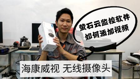 海康威视无线摄像头,如何在手机萤石云软件上添加监控视频,还不会的快过来学习