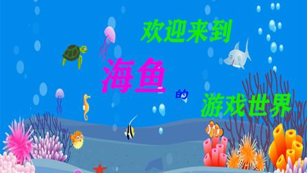 海鱼 先派个笑眯眯的太阳花防御塔