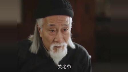 """新世界:""""铁林新娶的二房""""?关老爷,你也是忒敢猜了!"""