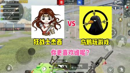 狂战士杰西VS乌鸦玩游戏,谁才是你心中最佳有趣解说?
