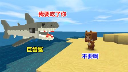 迷你世界:小表弟胆子也太小了吧,我变身巨齿鲨,直接把他吓跑