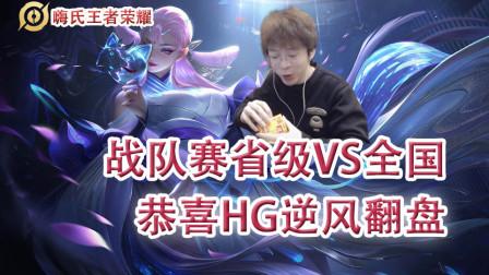 嗨氏王者荣耀:战队赛省级VS全国恭喜HG逆风翻盘