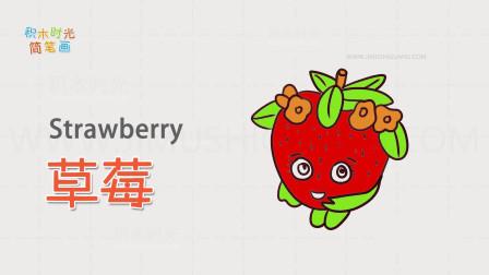 亲子英语简笔画,画卡通草莓简笔画,学画画同时学英语单词