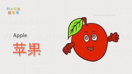 亲子英语简笔画,画卡通苹果简笔画,学画画同时学英语单词