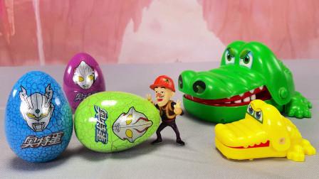 玩具柜子:鳄鱼父子和光头强一起拆奥特曼奇趣蛋 四