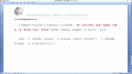 公务员考试-申论-大作文【2019全国联考A卷(贵州) 问题四】