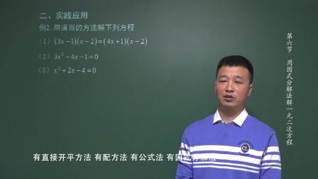 第六节 用因式分解法解一元二次方程
