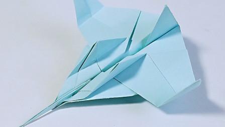 教你折纸战斗机,能飞很远的纸飞机