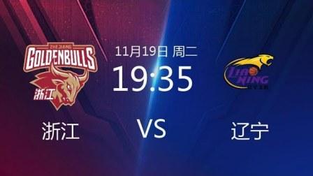 CBA直播浙江vs辽宁篮球的碰撞,哪一方是最后的胜利者呢?