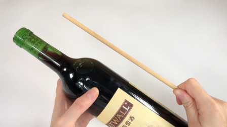 没有开瓶器?一根筷子也能开红酒,方法简单实用,看完涨知识