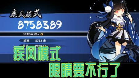 【Z小驴】忍者必须死3~第49期尝试疾风模式!好乱!