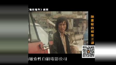 【古惑仔的大佬——陈惠敏】香港故事 粤语版