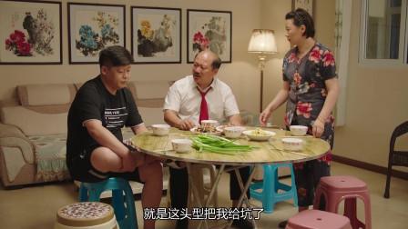 乡村爱情12:谢广坤还是很有自知之明的,说自己这辈子让发型给毁了