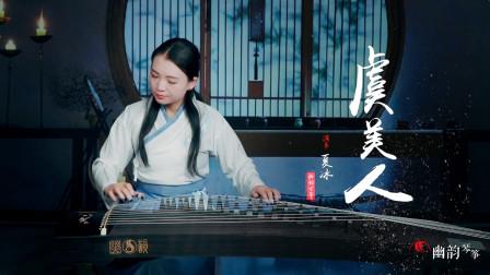 【唐山国乐古筝艺术学堂】夏冰老师演奏《虞美人》