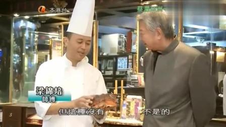 蔡澜:一碗龟苓膏四百多块钱,一分钱一分货