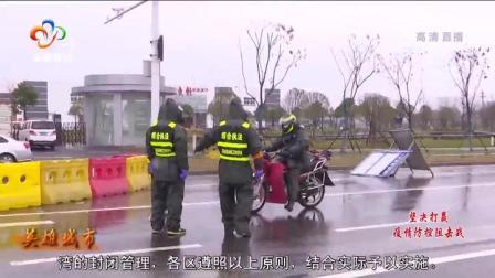 武汉:顶风冒雪 志愿者坚守岗位