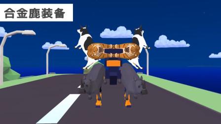 鹿模拟器:当一头沙雕的鹿拥有高达会发生什么