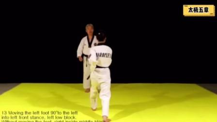跆拳道品势太极五章,详细教学