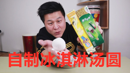 """小伙在家自制""""冰淇淋汤圆""""用四种网红美食做汤圆,冰淇淋咬一口直接爆汁!"""