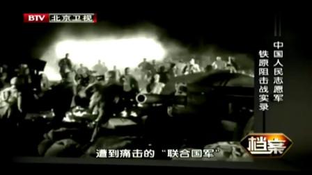 珍贵影像:铁原阻击战:志愿军炮火反击,阵地一片火海,敌军顿时懵了